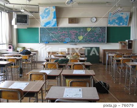 学校 76079  学校  サムネイル表示に戻す 画質を確認 学校の写真素材 [76079]