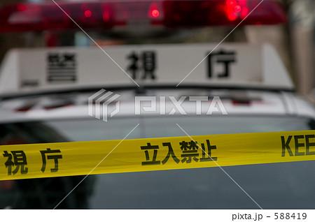 事件現場 588419  事件現場 画質確認    事件現場の写真素材 [588419]