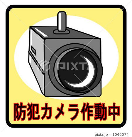 防犯カメラ作動中 1046074 防犯カメラ作動中のイラスト素材 [1046074] - PIX