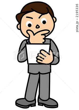 イラスト素材: 書類内容を検討するビジネスマン
