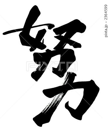 筆文字 努力.n 2364599  筆文字 努力.n 画質確認    筆文字 努力.nのイラスト