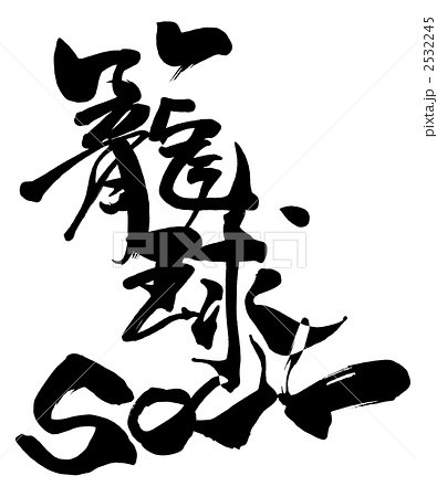 Images of 籠球 - JapaneseClass...
