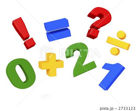 算数ノート表紙イラスト : 算数 1年生 : 算数