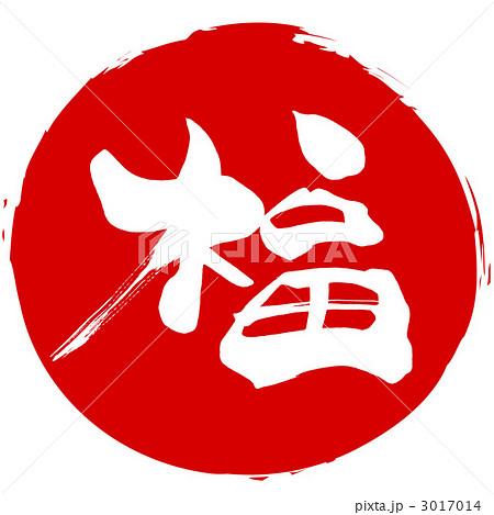 筆文字 福(印風).n 3017014  筆文字 福(印風).n 画質確認    筆文字 福(印