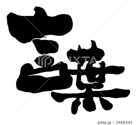 筆文字 言葉.n 3468305 筆文字 言葉.nのイラスト素材 [3468305] - PIX
