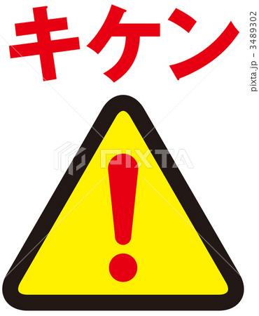 危険標識_赤_003のイラスト素材 ... : 交通安全標識 : すべての講義