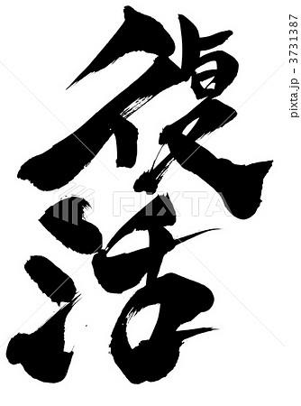 復活・・・文字 3731387 復活・・・文字のイラスト素材 [3731387] - PIXTA