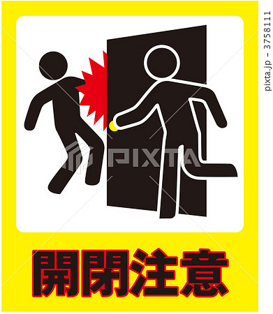 開閉注意_003 3758111 開閉注意_003のイラスト素材 [3758111] - PIX