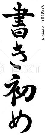 書き初め 3849586 書き初めのイラスト素材 [3849586] - PIXTA