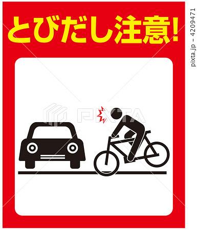 自転車の 自転車 虫 ぶつかる : 飛び出し注意-60のイラスト素材 ...