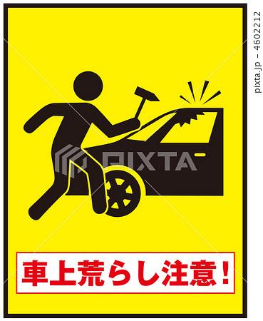 イラスト素材: 車上荒らし注意-12
