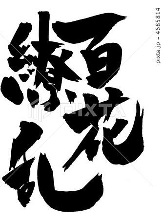... 素材:百花繚乱・・・文字