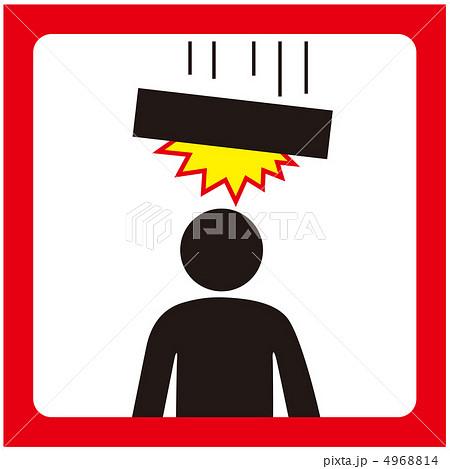 イラスト素材:落下物注意-9 : 交通安全標識 一覧 : すべての講義