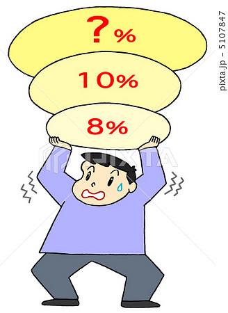 消費税増税 5107847  消費税増税  消費税増税のイラスト素材 [5107847]