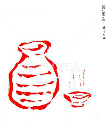 熱燗 5799409 熱燗のイラスト素材 [5799409] - PIXTA 画像・動画の素材サ