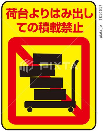 荷台よりはみ出し禁止-11 5816617 イラスト素材: 荷台よりはみ出し禁止-11 荷台より