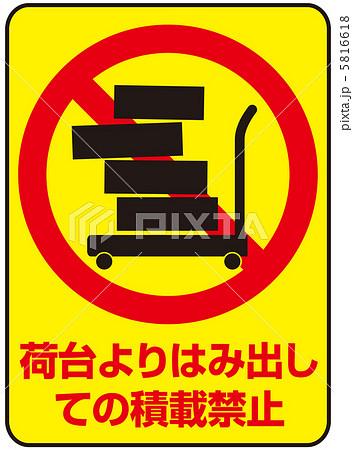 荷台よりはみ出し禁止-12 5816618 イラスト素材: 荷台よりはみ出し禁止-12 荷台より