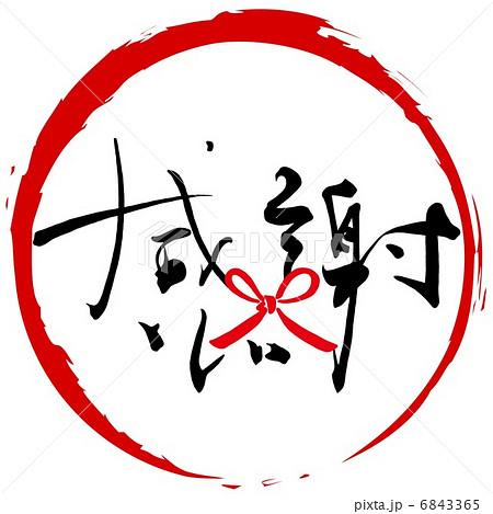 ... 素材:筆文字 感謝(まる).n