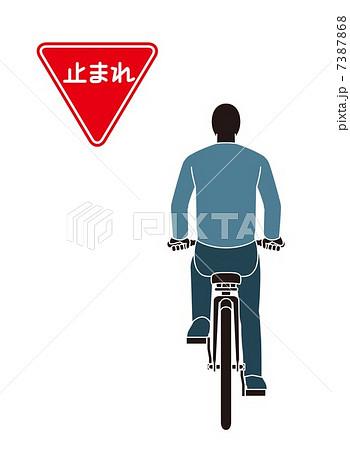 ... 素材:自転車と一時停止の標識