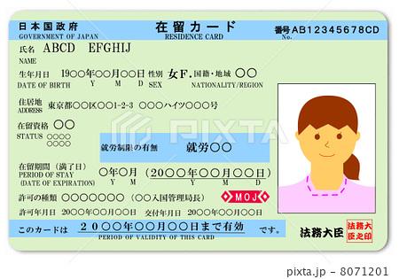 在留カード 8071201  在留カード 画質確認   在留カードのイラスト素材 [807120
