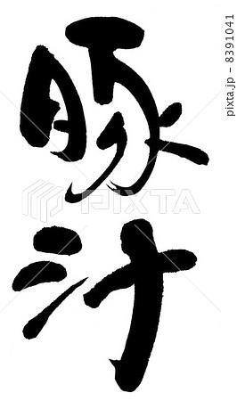 豚汁のイラスト素材 [8391041] - PIXTA : 習字 漢字 : 漢字