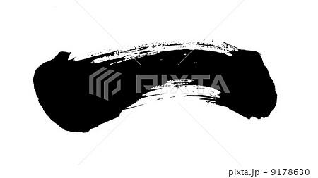 筆文字 一 9178630 筆文字 一のイラスト素材 [9178630] - PIXTA