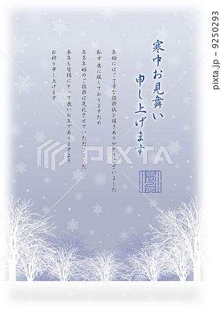 イラスト素材: 雪の結晶_寒中見舞_02(喪中)縦 挨拶文