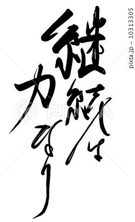 筆文字 継続は力なり.n 10313305  筆文字 継続は力なり.n   筆文字 継続は力なり