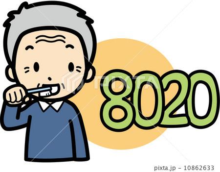 8020運動 10862633
