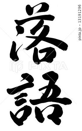 落語 13191296 落語のイラスト素材 [13191296] - PIXTA
