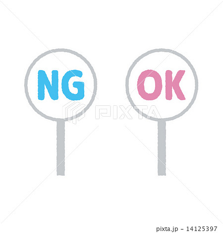 プラカード OK NG 14125397 プラカード OK NG プラカード OK NGのイラス