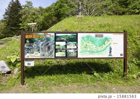 橋野高炉跡の画像 p1_9