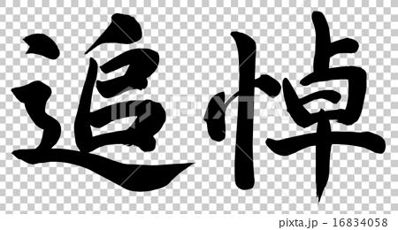 图库插图: 黑白 单色 极度悲伤