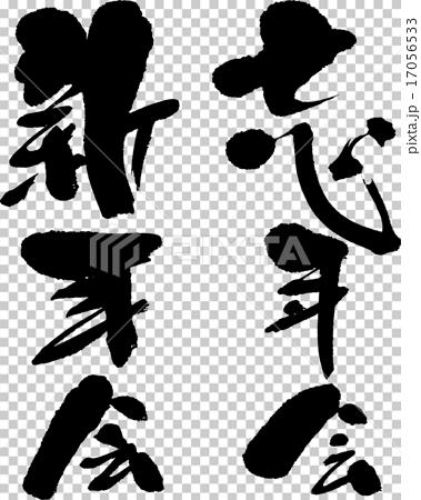 插图素材: 忘年会 尾牙 书法作品
