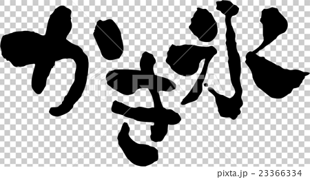 图库插图: 矢量 刨冰 书法作品