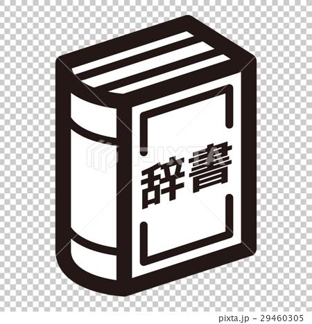 单色调 首页 插图 杂物 书籍 字典 字典 图标 单色调  *pixta限定素材