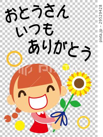 图库插图: 父亲节 礼物 送礼