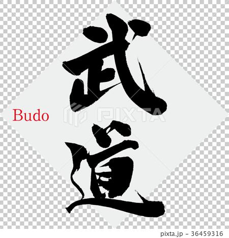插图 文字_记号 文字 书法作品 武术(书法·手写)  *pixta限定素材仅