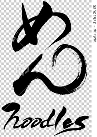 图库插图: 矢量 面条 拉面