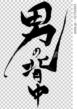 插图素材: 刷字符男人的背部