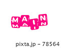 MAIN 78564