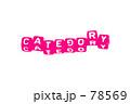 CATEGORY 78569