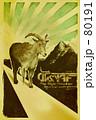 Dirty shadow goat 80191