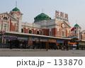 瀋陽駅 133870