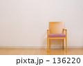 壁際の椅子 136220