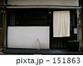 白い暖簾~路地裏探訪~ 151863