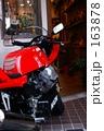 バイク 163878
