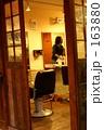 美容院 163880