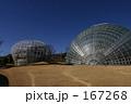 温室 フルーツ公園 167268