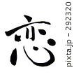 恋 292320